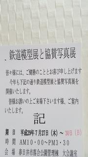 20170720_082258-s.jpg