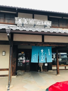 川上屋.jpg